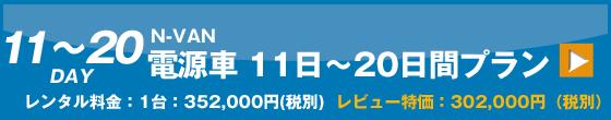 電源車(N-VAN) 20日間