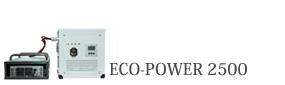 エコパワー2500(2000W+リチウム200AH)