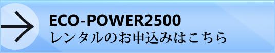 ECO-POWER2500レンタルのお申込みはこちら