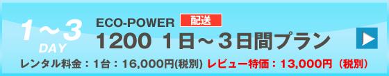 ECOPOWER-1200 3日間