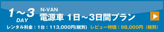電源車(N-VAN) 3日間