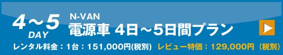 電源車(N-VAN) 5日間