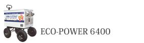エコパワー6400
