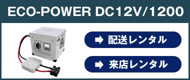 イベントでの電源確保にエコ・パワー12v 2500/1200