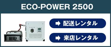 イベントでの電源確保にエコパワー2500