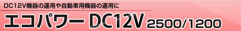 DC12V機器の運用や自動車用機器の運用に