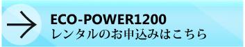 ECO-POWER1200レンタルのお申し込みはこちら