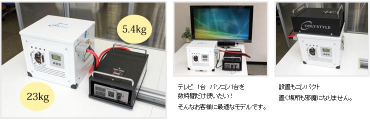 テレビ 1台 パソコン1台を数時間だけ使いたい!そんなお客様に最適なモデルです。
