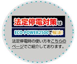 法廷地電対策はECO-POWER2500で解決!法定停電時の使い方をこちらのページでご紹介しております。