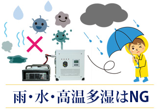 雨・水・高温多湿はNG
