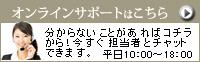 オンラインチャット