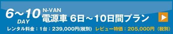 電源車(N-VAN) 10日間