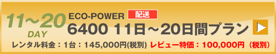 ECOPOWER-6400 20日間