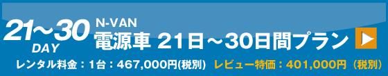 電源車(N-VAN) 30日間
