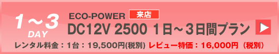 ECOPOWER-6400 3日間