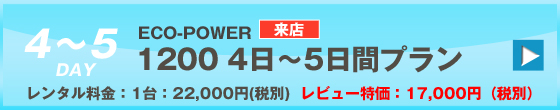 ECOPOWER-1200 5日間