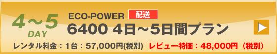 ECOPOWER-6400 5日間