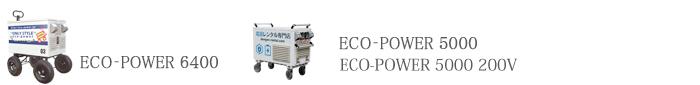 エコパワー6400・5000