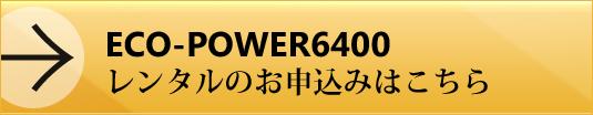 ECO-POWER6400レンタルのお申込みはこちら