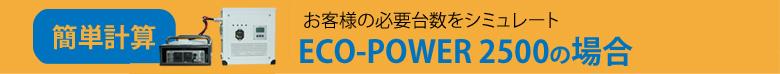 簡単計算 お客様の必要台数をシミュレート ECO-POWER2500の場合
