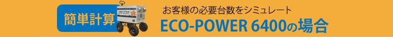 簡単計算 お客様の必要台数をシミュレート ECO-POWER6400の場合