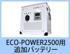 ECO-POWER2500用追加バッテリー