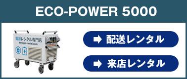 エコ・パワー5000