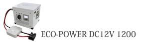 エコパワー1200