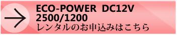 ECO-POWERDC12Vレンタルのお申し込みはこちら