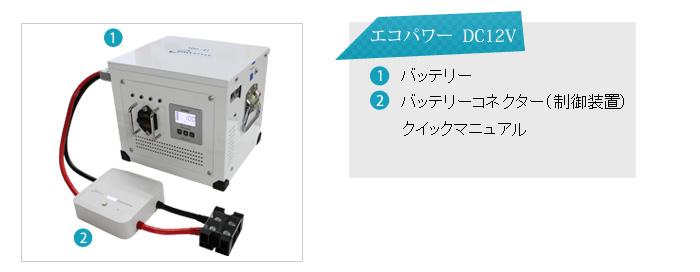 エコパワーDC12V本体、①バッテリー②バッテリーコネクター(制御装置)・クイックマニュアル