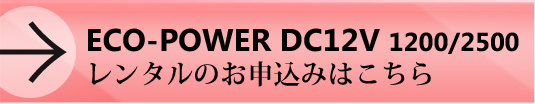 ECO-POWER1200レンタルのお申込みはこちら