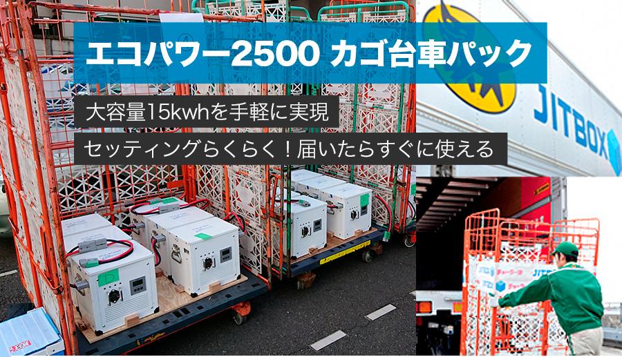 エコパワー2500 カゴ台車パック・大容量15kwhを手軽に実現・セッティングらくらく!届いたらすぐに使える
