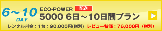 ECOPOWER-5000 10日間