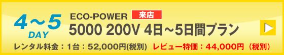 ECOPOWER-5000 5日間
