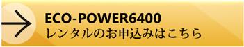 ECO-POWER6400レンタルのお申し込みはこちら
