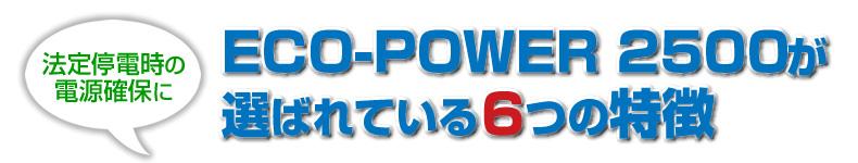 法定停電時の電源確保に ECO-POWER2500が選ばれている6つの特徴