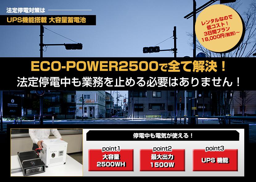 法定停電対策は、UPS機能搭載 大容量蓄電池ECO-POWER2500で全て解決!法定停電中も業務を止める必要はありません!停電中も電気が使える!