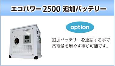 エコパワー2500追加バッテリー