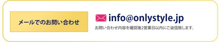 info@onlystyle.jp お問い合わせ内容を確認後2営業日以内にご返信致します。