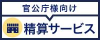 官公庁様向け精算サービス