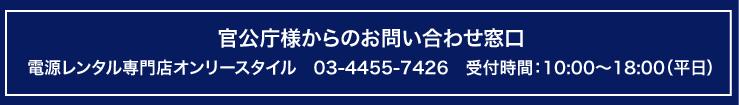 官公庁様からのお問い合わせ窓口 電源レンタル専門店オンリースタイル 03-4455-7426 受付時間:10:00~18:00(平日)