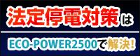 法定停電対策はECO-POWER2500でかいけつ