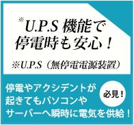 UPS機能(無停電電源装置)で停電時も安心!停電やアクシデントが起きてもパソコンやサーバーへ瞬時に電気を供給!